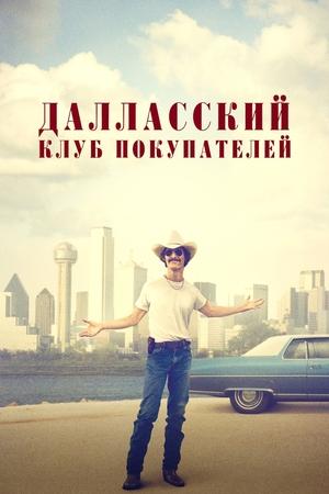 Фильм «Далласский клуб покупателей» (2013)