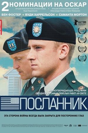Фильм «Посланник» (2009)
