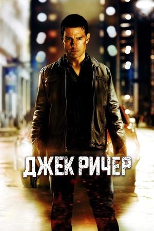 Фильм «Джек Ричер» (2012)