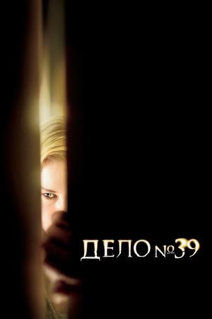 Фильм «Дело №39» (2007)