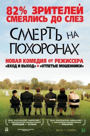 Фильм «Смерть на похоронах» (2007)