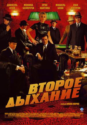 Фильм «Второе дыхание» (2007)