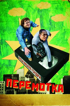Фильм «Перемотка» (2008)
