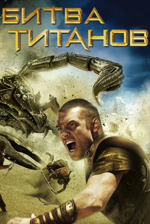 Фильм «Битва Титанов» (2010)