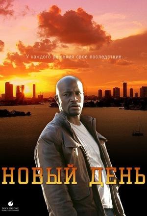 Сериал «Новый день» (2006 – 2007)