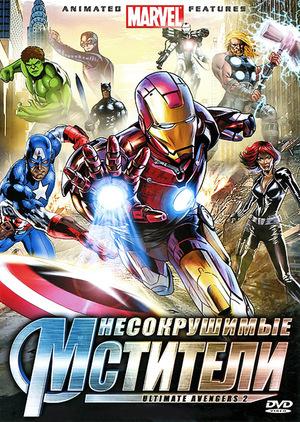 Мультфильм «Несокрушимые мстители» (2006)