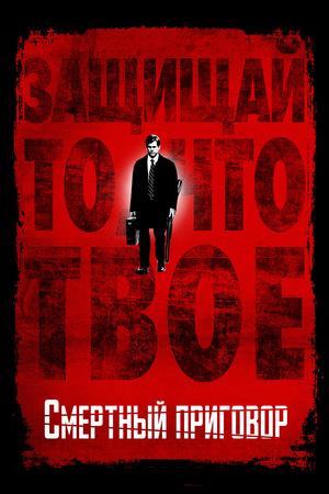 Фильм «Смертный приговор» (2007)