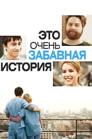 Фильм «Это очень забавная история» (2010)