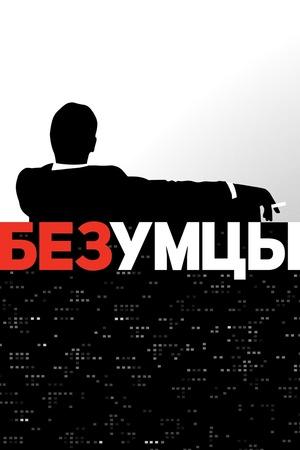 Сериал «Безумцы» (2007 – 2015)