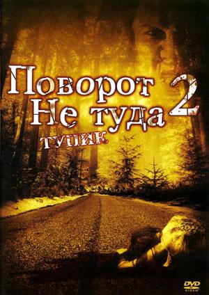 Фильм «Поворот не туда 2: Тупик» (2007)