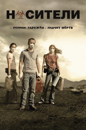 Фильм «Носители» (2008)