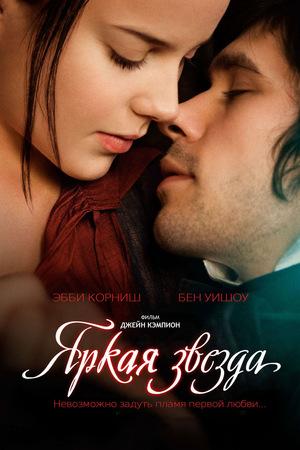 Фильм «Яркая звезда» (2009)