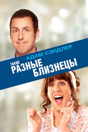 Фильм «Такие разные близнецы» (2011)