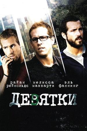 Фильм «Девятки» (2006)