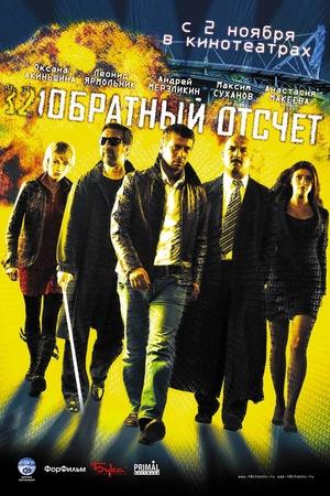 Фильм «Обратный отсчет» (2006)