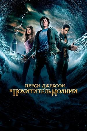 Фильм «Перси Джексон и похититель молний» (2010)