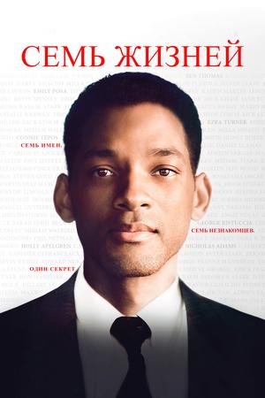 Фильм «Семь жизней» (2008)