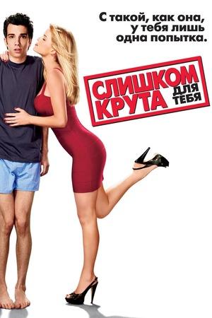 Фильм «Слишком крута для тебя» (2008)