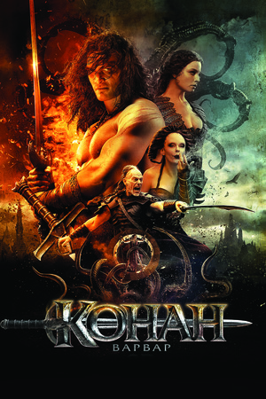Фильм «Конан-варвар» (2011)