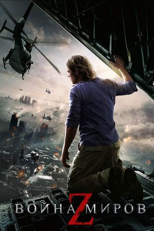 Фильм «Война миров Z» (2013)
