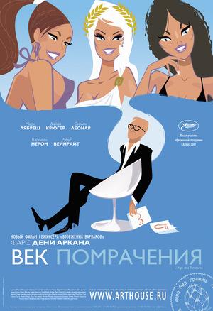 Фильм «Век помрачения» (2007)