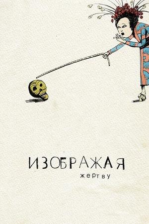 Фильм «Изображая жертву» (2006)