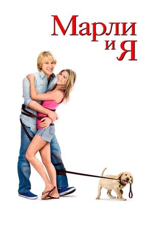Фильм «Марли и я» (2008)