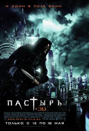 Фильм «Пастырь» (2011)