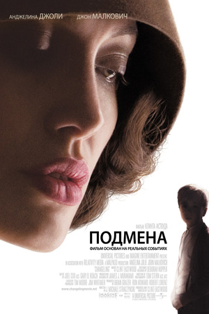 Фильм «Подмена» (2008)