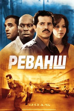 Фильм «Реванш» (2007)