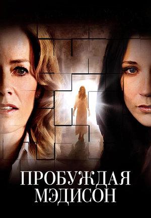 Фильм «Пробуждая Мэдисон» (2008)