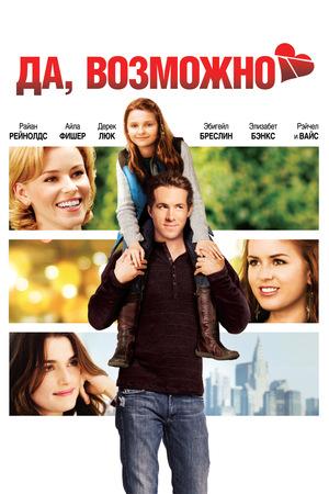 Фильм «Да, возможно...» (2008)