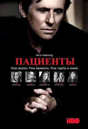Сериал «Пациенты» (2008 – ...)