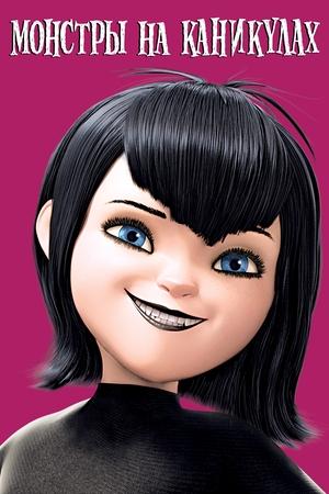 Мультфильм «Монстры на каникулах» (2012)