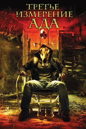 Фильм «Третье измерение ада» (2007)