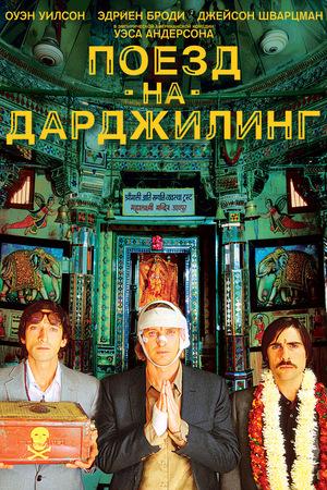 Фильм «Поезд на Дарджилинг. Отчаянные путешественники» (2007)