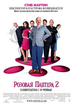 Фильм «Розовая пантера 2» (2009)