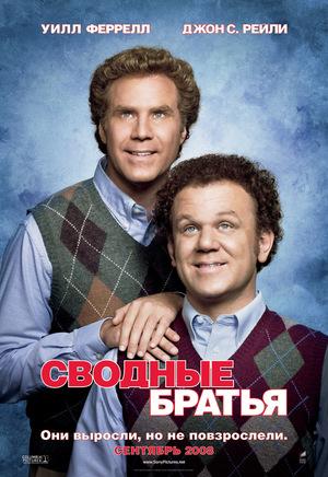 Фильм «Сводные братья» (2008)