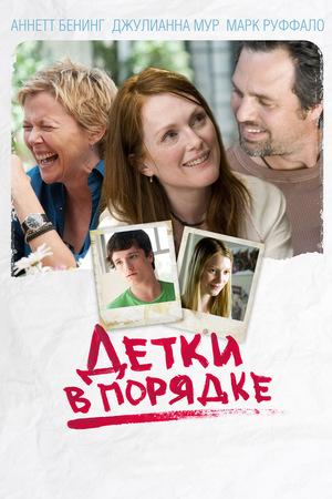 Фильм «Детки в порядке» (2010)
