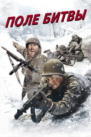 Фильм «Поле битвы» (1949)