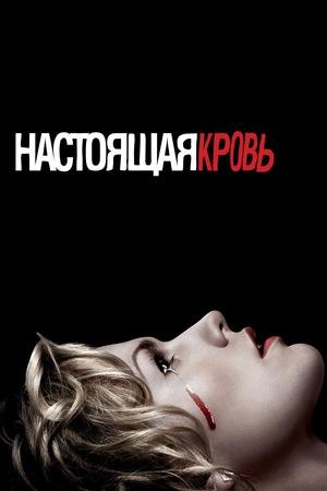 Сериал «Настоящая кровь» (2008 – 2014)