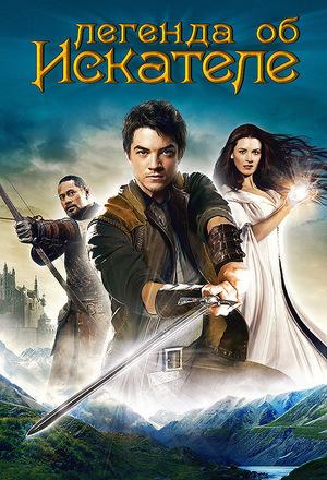 Сериал «Легенда об Искателе» (2008 – 2010)