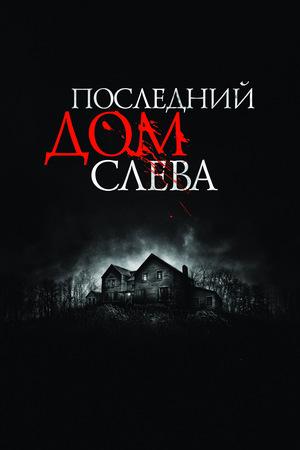 Фильм «Последний дом слева» (2009)