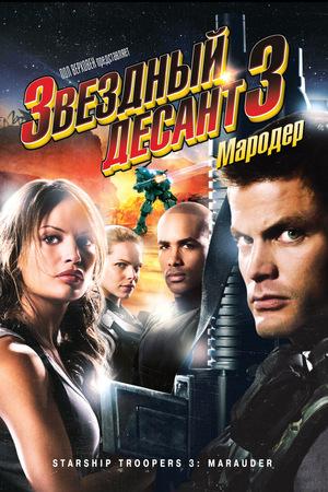 Фильм «Звездный десант 3: Мародер» (2008)