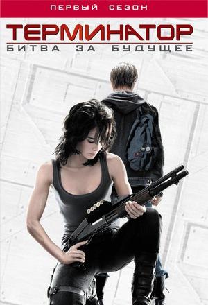 Сериал «Терминатор: Битва за будущее» (2008 – 2009)