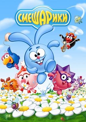 Сериал «Смешарики» (2003 – 2012)