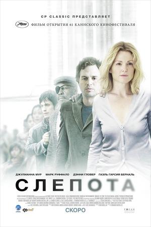 Фильм «Слепота» (2008)