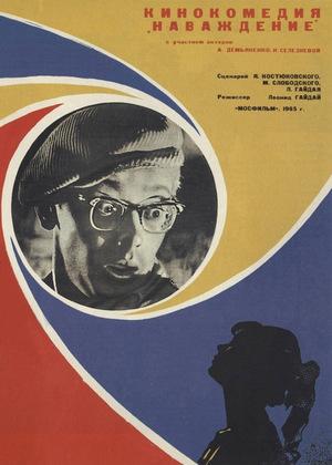 Фильм «Наваждение» (1965)