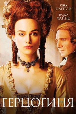 Фильм «Герцогиня» (2008)