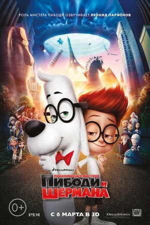 Мультфильм «Приключения мистера Пибоди и Шермана» (2014)